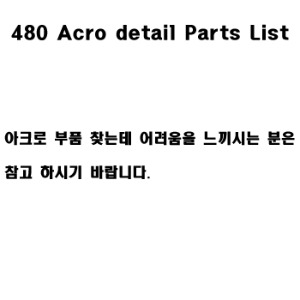Beam 480 Acro Detail Parts List